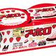 おかえりなさい♡1月に発売され話題になった「アポロヨーグルト」が期間限定で再発売!