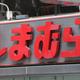 バーゲン マニア 東京