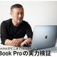 DaVinci Resolveがどこまで快適に動く? MacBook Proの実力検証