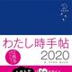 『わたし時手帖2020』(竹中章恵、眞田友恵/KADOKAWA)