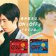 不二家の新商品「ONチョコレート」「OFFチョコレート」のイメージキャラクターに起用され、CMに登場した藤井聡太二冠