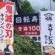 「くら寿司」店舗(「鬼滅の刃」キャンペーン期間に撮影)