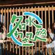 「水の都」岐阜県大垣市の絶品わさびを食べてみた!