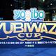 ウイニングイレブン採用『第2回YUBIWAZA CUP』前夜祭 さまざまな年齢層が集まり立ち見の出る盛況ぶり!