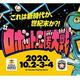 10月2日から4日に行われる日本ハム戦で「#ロボット応援大戦」が実施される【写真提供:福岡ソフトバンクホークス】