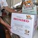 スーパーに設置された「さばえマスクポスト」=福井県鯖江市小黒町2のハーツさばえで2020年5月27日午前10時22分、横見知佳撮影
