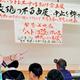 (写真)「表現の不自由展・その後」の再開を求めて発言する参加者=17日、東京都内