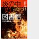 「炎の中の図書館」書評 個性あふれる人間への賛歌