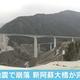 熊本地震で崩落 新しい阿蘇大橋が開通