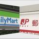 郵便局に無人の「ファミリーマート」が出店へ 進むコンビニの無人店舗化
