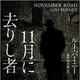 『11月に去りし者 (ハーパーBOOKS)』ルー バーニー ハーパーコリンズ・ ジャパン