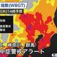 東京など1都2県に熱中症警戒アラート 13日(木)も引き続き警戒を