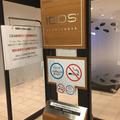 加熱式たばこ専用の「喫煙室」が増えている