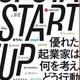 『STARTUP 優れた起業家は何を考え、どう行動したか』(堀新一郎、琴坂将広、井上大智/NewsPicksパブリッシング)