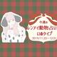 【11.25~12.1】fasmeレンアイ動物占い♡|気になる『いぬ女子』の今週は?
