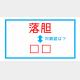 【漢字対義語クイズ】「落胆」←この言葉の対義語は?(第121問)