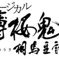 演出・脚本は西田大輔