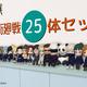 大人気アニメ『呪術廻戦』!スペシャルな「座るミニフィギュア25体セット」が爆誕