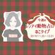 【11.25~12.1】fasmeレンアイ動物占い♡|気になる『ねこ女子』の今週は?