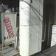 新宿「2丁目のボス」が約2億円超の所得隠し?6400万円余りを脱税か