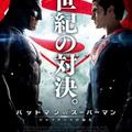ヒーロー同士が激突!  - (C) 2015 WARNER BROS. ENTERTAINMENT