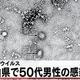 和歌山で50代男性の感染確認 新型コロナ