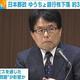 日本郵政、約3兆円損失処理 ゆうちょ銀行株下落で