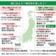 全方面の新幹線・一部特急列車が対象「お先にトクだ値スペシャル(50%割引)」発売へ JR東日本
