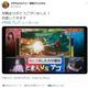 マヂカルラブリー 野田クリスタルさんのツイート