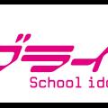 TVアニメ『ラブライブ!』ロゴ (C) 2013 プロジェクトラブライブ