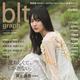 「blt graph.vol.60」の表紙を飾る乃木坂46・賀喜遥香