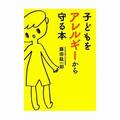 『子どもをアレルギーから守る本』