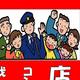 思わず「相談」したくなっちゃうと話題のポスター=我孫子警察署提供