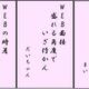 『これからサラリーマン川柳コンクール』優秀作品