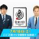 中居正広&安住アナ『音楽の日』10年連続司会 テーマは「日本の元気!」