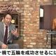 選手たちは「開催したい」という思いをもっと主張すべきだ 鈴木大地・前スポーツ庁長官と橋下氏が訴え - ABEMA TIMES
