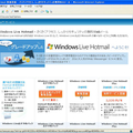 「Windows Live Hotmail」の[新規登録]をクリック