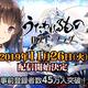 シリーズ最新作『うたわれるもの ロストフラグ』の正式サービス開始日が2019年11月26日に決定