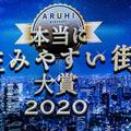 表彰イベント『ARUHI presents 本当に住みやすい街大賞 2020』よ