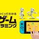 『ナビつき! つくってわかるはじめてゲームプログラミング』Nintendo Switch/任天堂/発売中