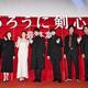 『るろうに剣心』佐藤健、武井咲らが初日迎え感慨 藤原竜也からのコメント動画も