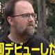 お弁当作りに公園デビューまで! 大学の先生がなぜ「専業主夫」に? そして1年半後...:YOUは何しに日本へ?