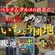 【現地レポ】ベトナムグルメの桃源郷!神奈川には「いちょう団地」と呼ばれる、あまりに現地メシなスポットが存在する