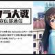 和多田美咲&阿座上洋平ら出演!シリーズの最新情報を配信する公式生放送「サクラ大戦 帝劇宣伝部通信」2月26日放送!
