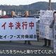 栃木・佐野サービスエリアで再びストライキ