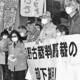 (写真)最高裁判所に向け、沖縄県の上告棄却に抗議する人たち=27日、東京都千代田区