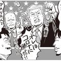 「トランプ大統領はコロナから復活すると『俺はコロナに勝った!