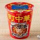 【町中華】東京・谷中の老舗の味を再現!『THE 町中華 一寸亭監修 もやしそば』【カップ麺】
