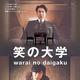 青崎有吾さんが中学生のときシチュエーションに惹かれた映画「笑の大学」 「密室劇」の魅力が凝縮
