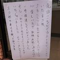 11日時点で掲出されている張り紙(山口さん提供)